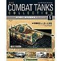 コンバットタンクコレクション 5号 (VI号戦車ティーガーIIB型(フランス1944年)) [分冊百科] (戦車付)