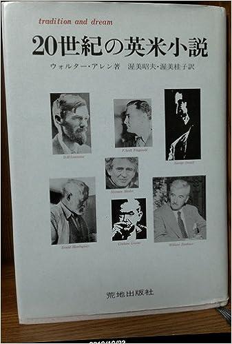 20世紀の英米小説 (1980年) | ウ...
