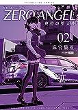 ゼロ エンジェル ~爽碧の堕天使~(2) (ヤングキングコミックス)