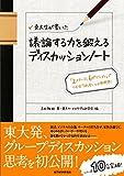 東大生が書いた 議論する力を鍛えるディスカッションノート: 「2ステージ、6ポジション」でつかむ「話し合い」の新発想!