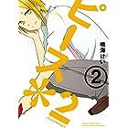 ピース*2 (2) (デジタル版ガンガンコミックス)