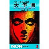 ノストラダムスの大予言 迫りくる1999年7の月人類滅亡の日 (ノン・ブック)