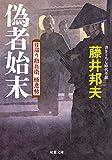偽者始末-日溜り勘兵衛極意帖(4) (双葉文庫)
