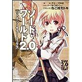 ソード・ワールド2.0 リトル・ソーサラー ミュクス (角川コミックス ドラゴンJr. 146-1)
