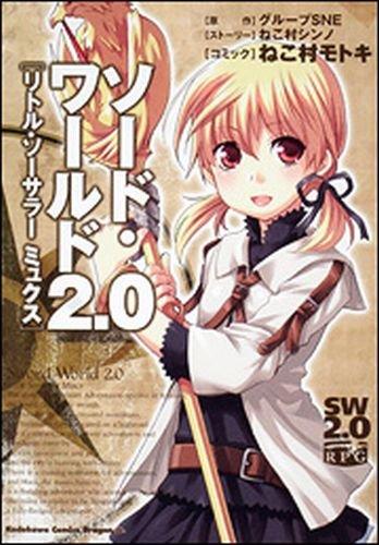 ソード・ワールド2.0 リトル・ソーサラー ミュクス (角川コミックス ドラゴンJr. 146-1)の詳細を見る