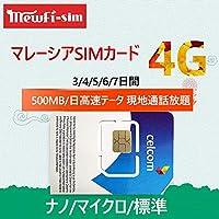 [Celcom マレーシア] マレーシアプリペイドSIMカード Celcomキャリー 4G-LTE データ通信 使い放題 無料通話付き プリペイドSIMカード (3日間 500MB高速テータ 現地通話放題)