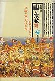 山の宗教―修験道講義 (角川選書 (223))