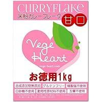 VegeHeart(ベジハート) パーム油フリー 米粉 カレーフレーク 甘口 1kg