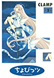 ちょびっツ(3) (ヤングマガジンコミックス)