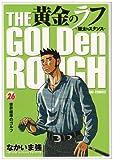 黄金のラフ 26 (ビッグコミックス)
