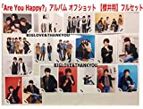 嵐 「Are You Happy?」アルバム オフショット 【櫻井翔】18枚フルセット ジャニーズショップ公式写真