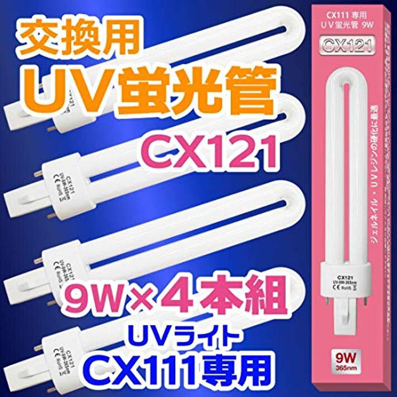 失望させる一方、スイッチUVライト交換用電球 替え電球 9W×4本セット36W UVバルブ ネイル uv蛍光管 36WUVライト用 紫外線蛍光灯 UVランプ お得感