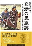 交渉の民族誌 モンゴル遊牧民のモノをめぐる情報戦