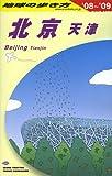 D03 地球の歩き方 北京・天津 2008~2009