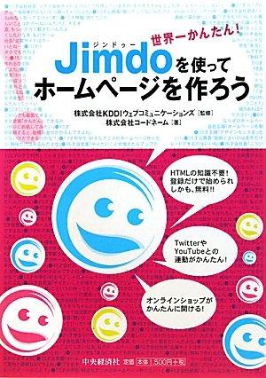 Jimdoを使ってホームページを作ろう—世界一かんたん!