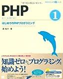PHP 1 はじめてのPHPプログラミング (CD-ROM付) (プログラミング学習シリーズ)