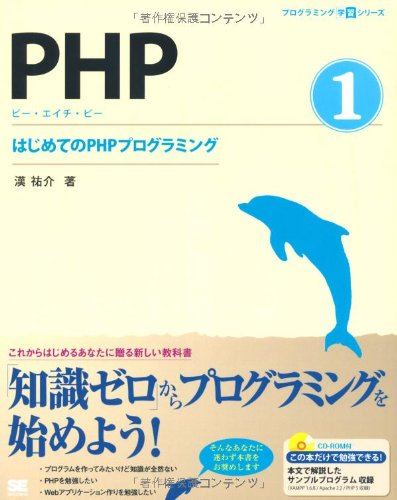 PHP 1 はじめてのPHPプログラミング (CD-ROM付) (プログラミング学習シリーズ)の詳細を見る