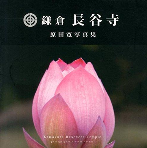 鎌倉 長谷寺 (原田寛写真集)