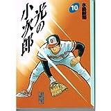 光の小次郎 (10) (講談社漫画文庫)