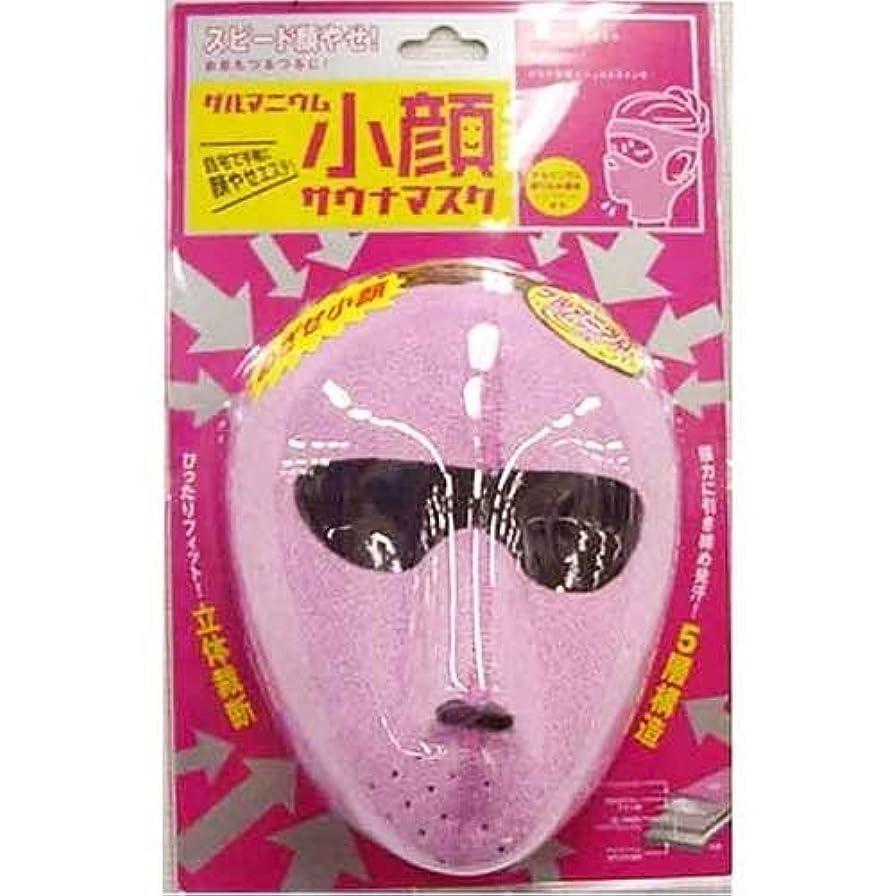吐く力学揮発性コジット ゲルマニウム小顔サウナマスク ピンク