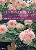 バラの小さな庭づくり アイデアとテクニック 画像