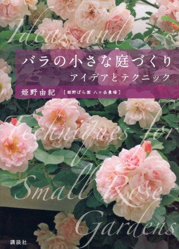 バラの小さな庭づくり アイデアとテクニックの詳細を見る