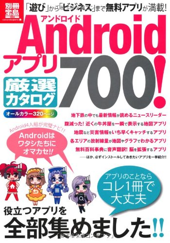 Androidアプリ厳選カタログ゙700! (別冊宝島) (別冊宝島 1804 カルチャー&スポーツ)の詳細を見る