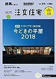 SUUMO注文住宅 群馬で建てる 2018年夏秋号