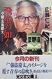 飛竜の如く―小説・五島慶太 (光文社文庫)