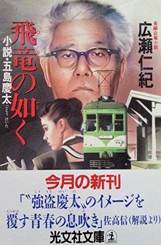 飛竜の如く―小説・五島慶太 (光文社文庫)の詳細を見る
