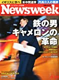 Newsweek (ニューズウィーク日本版) 2010年 9/29号 [雑誌]