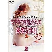 マドモアゼルたちの優雅な休日Vol.2 ~覗いちゃイヤーン!~ [DVD]