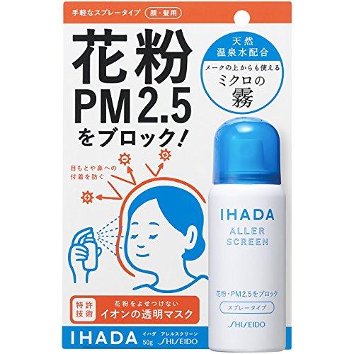 資生堂薬品 イハダアレルスクリーン イオンの透明マスク 花粉...