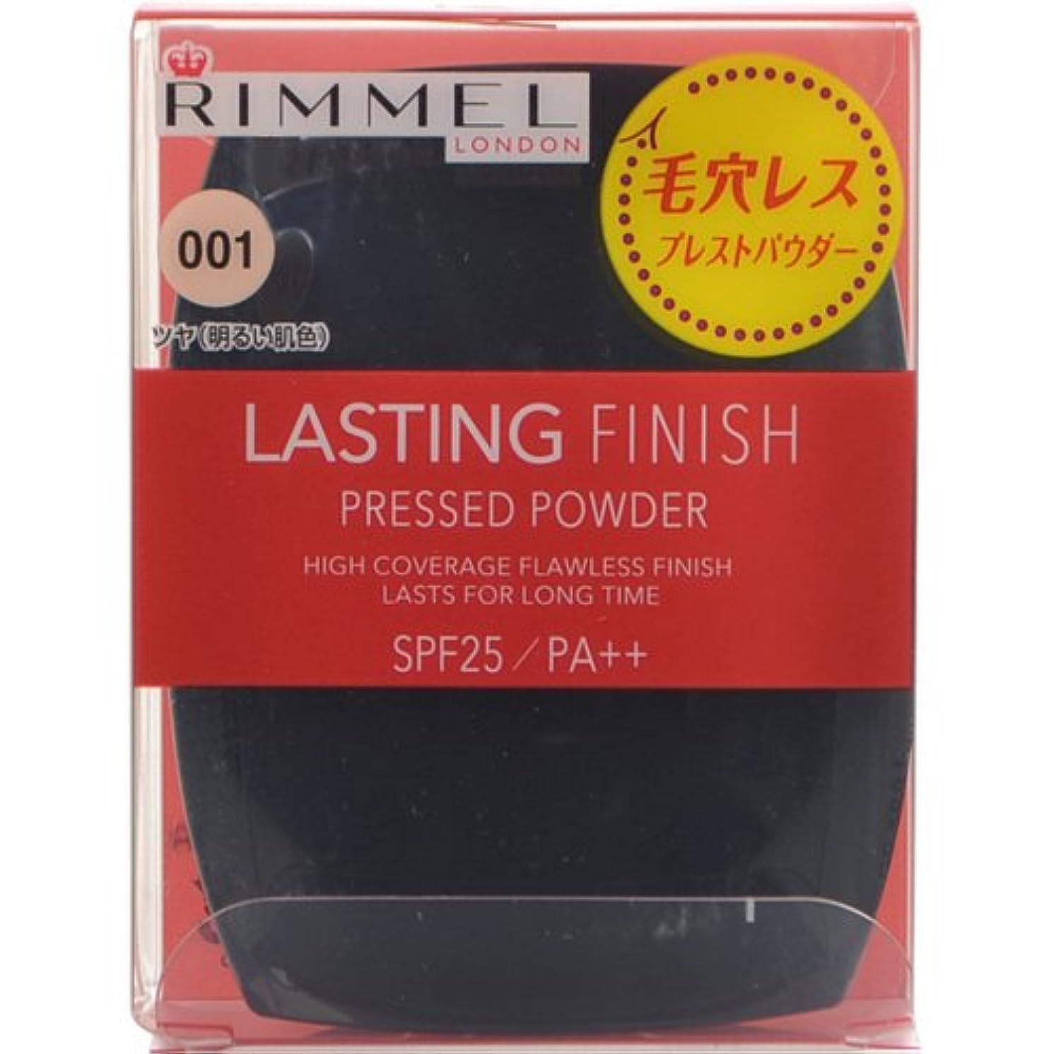 しみカバー損傷リンメル ラスティングプレストパウダー001 明るい肌色ツヤ肌 7g SPF25?PA++