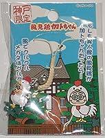 神戸限定 風見鶏 加トちゃん 根付 地域限定 ストラップ 加藤茶 エイチ・エヌ・アンド・アソシエイツ