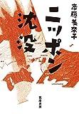 ニッポン沈没 (単行本)