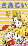さあこい三匹! / 本間 千恵子 のシリーズ情報を見る