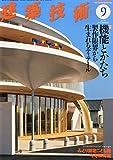 建築技術2014年9月号 機能とかたち─製作限界から生まれるディテール (月刊 建築技術)