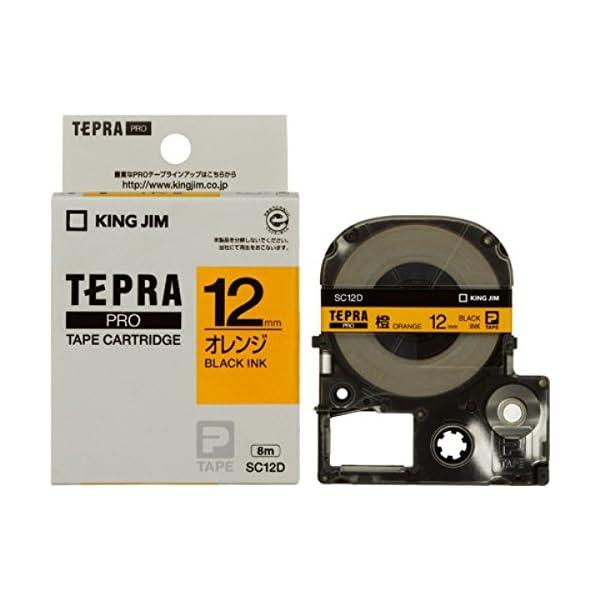 キングジム テープカートリッジ テプラPRO 1...の商品画像