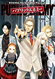 ダブルクロス The 3rd Edition サプリメント パブリックエネミー ダブルクロス The 3rd Edition ルールブック (富士見ドラゴンブック) 画像