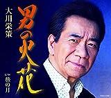 男の火花♪大川栄策のCDジャケット