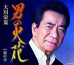 大川栄策「男の火花」のジャケット画像