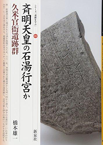 斉明天皇の石湯行宮か・久米官衙遺跡群 (シリーズ「遺跡を学ぶ」084)