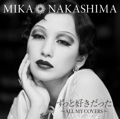 中島美嘉 (Mika Nakashima) – ずっと好きだった~ALL MY COVERS~ [Mora FLAC 24bit/96kHz]
