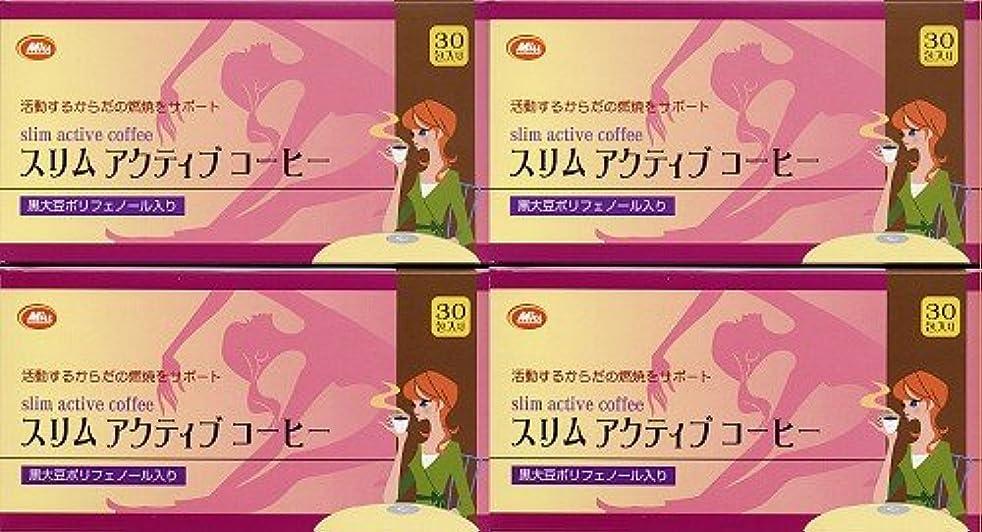 乙女ダブルサービス食物繊維、ガルシニア、黒大豆ポリフェノール配合「スリムアクティブコーヒー」30包入り 4箱セット