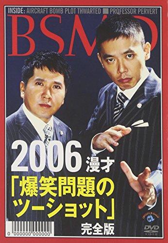 2006年上・下期 漫才「爆笑問題のツーショット」 完全版 [DVD]の詳細を見る