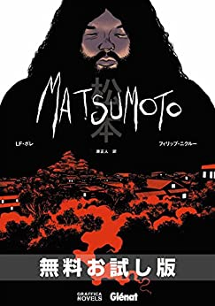 [LF・ボレ]の【無料お試し版】MATSUMOTO
