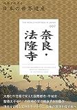 【バーゲンブック】 奈良・法隆寺-地図で旅する日本の世界遺産007