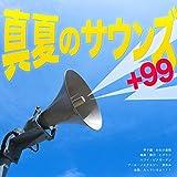 お化け屋敷・お経 (真夏のサウンズ ver.)
