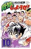 野球しようぜ! 10 (少年チャンピオン・コミックス)